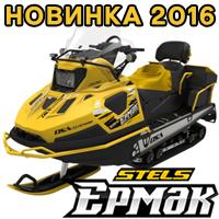 Новинка 2016 года - снегоход STELS ЕРМАК