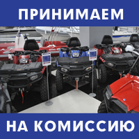 Компания «Форс-Марин» принимает на комиссию мотовездеходы, снегоходы, катера, лодки и лодочные моторы