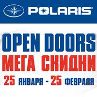 Акция OPEN DOORS с 25 января по 25 февраля
