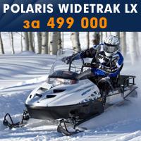 Polaris Widetrak LX по цене всего 499 000 руб