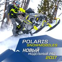 Новинки снегоходов POLARIS 2017 модельного года