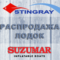 Распродажа надувных лодок!