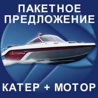 Пакетное предложение! Катер VICTORY + мотор SUZUKI = СУПЕРЦЕНА!