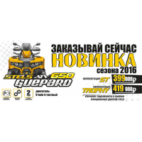 НОВИНКА сезона 2016 - STELS 650 Guepard!