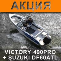 АКЦИЯ: катер Victory 490PRO и мотор Suzuki DF60ATL за 850 000 руб.!