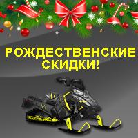 Рождественская распродажа снегоходов POLARIS 2017 модельного года!