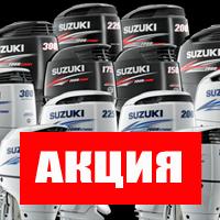 Сезонные скидки на лодочные моторы Suzuki
