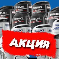 Акция на лодочные моторы Suzuki