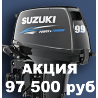 АКЦИЯ! Мотор Suzuki DT9.9AS всего за 97 500 руб!
