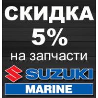 Акция на запчасти и аксессуары для лодочных моторов SUZUKI!