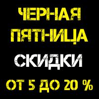 Распродажа в ЧЁРНУЮ ПЯТНИЦУ до 04 декабря 2020 года