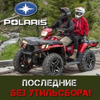 Спецпредложение на мотовездеходы Polaris 2015-2012 модельного года